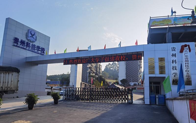 贵州科技学校