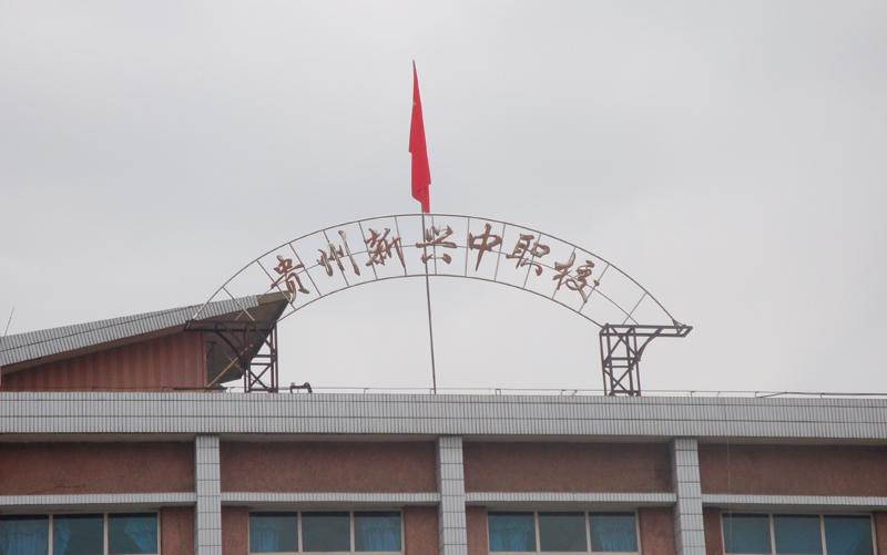 贵州新兴中等职业学校